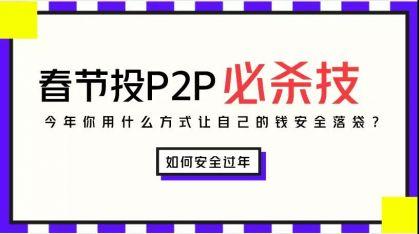 春节投P2P必杀技,6大招帮你平稳过个年!