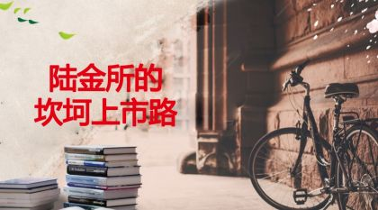陆金所被曝赴香港上市,这次能成功吗?