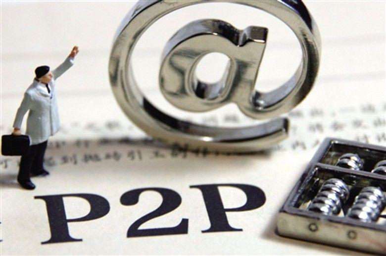 备案之风来袭,P2P平台该怎样应对? - 金评媒