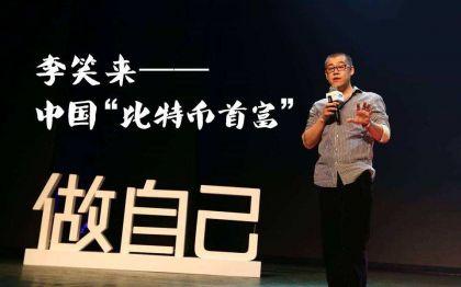 中国比特币首富李笑来回应被抓:谣言惊动所有亲戚
