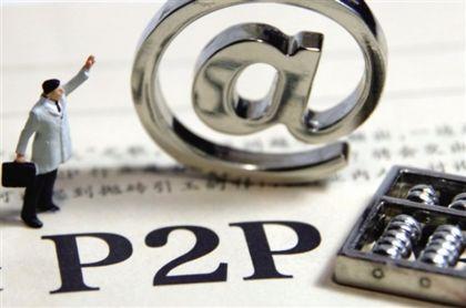 备案之风来袭,P2P平台该怎样应对?