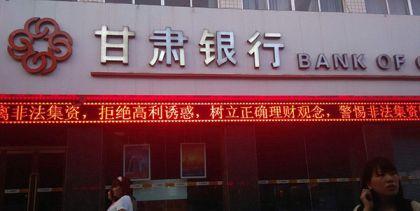 甘肃银行今在香港交易所挂牌上市,为西北地区首家上市银行