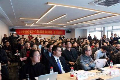 杭州召开P2P整改备案合规标准指引座谈会