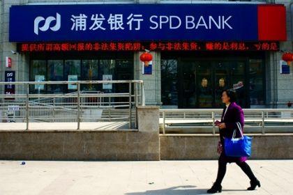 银监会对浦发成都分行罚款4.62亿 问责四川局