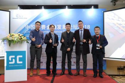 智慧金融竞逐蓝海 2018中国消费金融发展论坛在京圆满落幕