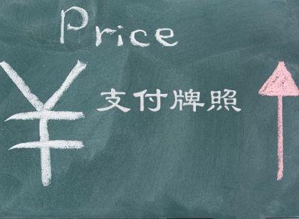 一文看懂243家支付机构牌照价值