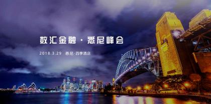 首届中澳金融产业链未来发展研讨会将于2018年3月登陆悉尼