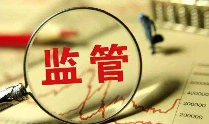 互金专委会:广富宝、花果金融、聚金资本疑涉自融或自保
