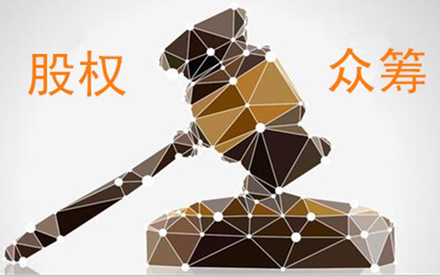 """""""微股东""""众筹餐饮资金被挪用 众筹变成""""众愁"""" - 必胜时时彩软件"""
