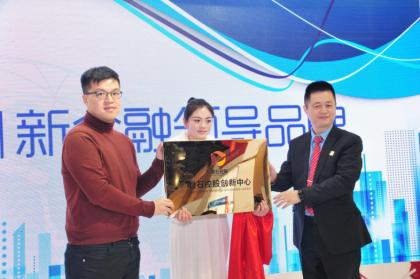新创投生态融合平台:君石控股创新中心耀世登场
