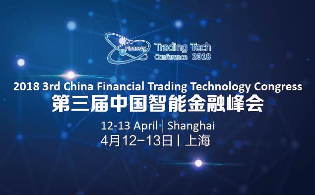 2018第三届中国智能金融峰会将于上海举行 - 金评媒
