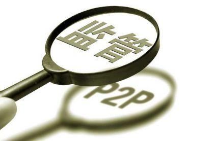 挑选P2P理财平台有哪些步骤?