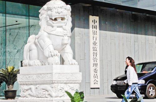 """银监会七方面出手补短板 防金融乱象""""死灰复燃"""" - 金评媒"""