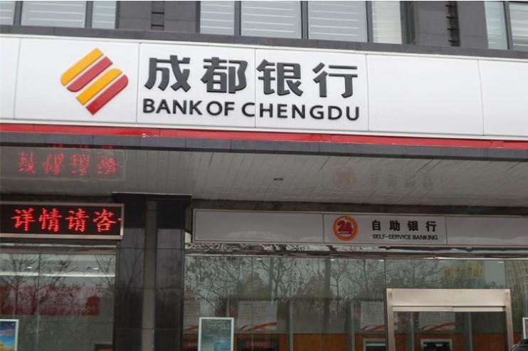 两市银行股扩至26只,成都银行挂牌首日大涨44% - 金评媒