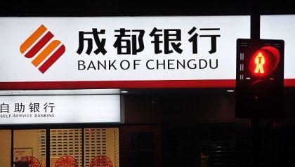 成都银行六年IPO终上市 首日大涨44%