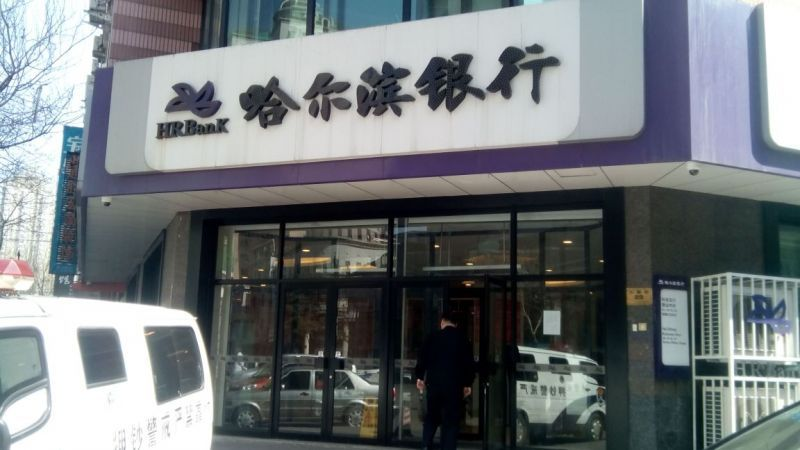 尴尬!冲刺IPO关键期,哈尔滨银行一日收两张罚单 - 金评媒