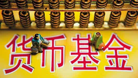 """春节前货基理财""""倒计时"""" 部分产品即将暂停申购 - 金评媒"""