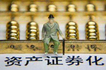 去年消费性贷款资产证券化井喷:发行837亿 增长超12倍