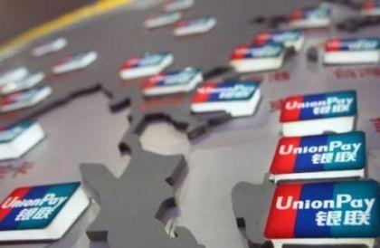 银联卡境外48国和地区累计发行近9000万张