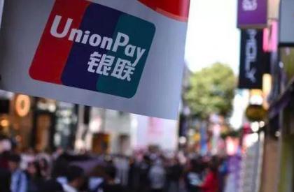 移动支付重新洗牌 中国银联或将成为最大玩家