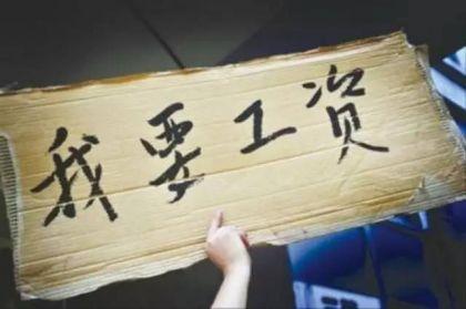 """广东公布恶意欠薪企业""""黑名单"""" 互联网金融及信息服务业欠薪成新动向"""