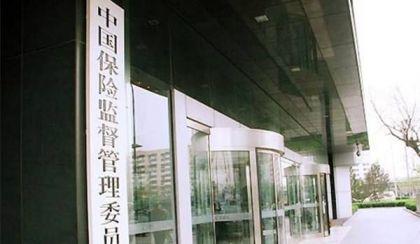 保监会连开10张罚单涉及867万元 7人被撤销任职资格
