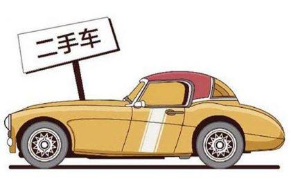 二手车市场将带动汽车后市场业务协同发展  汽车融资租赁或迎巨大发展空间