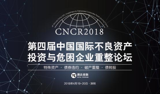 不良资产行业将迎国际盛宴 400+顶级投资机构齐聚CNCR2018 - 金评媒