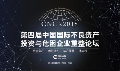 不良资产行业将迎国际盛宴 400+顶级投资机构齐聚CNCR2018