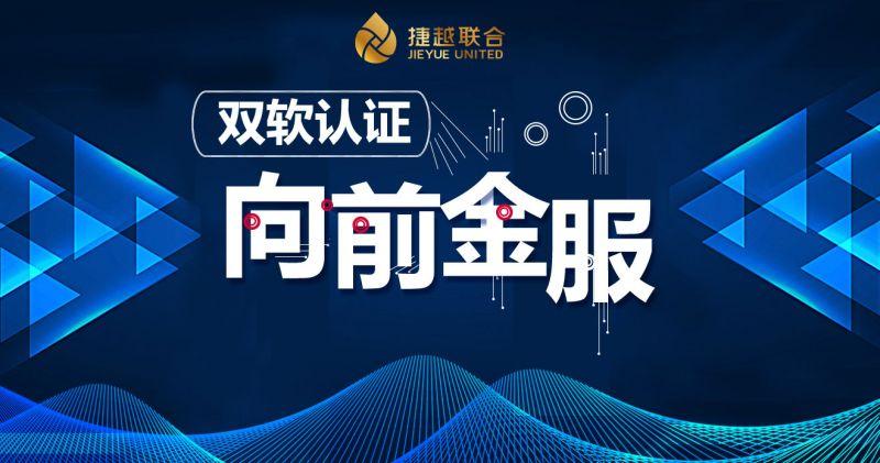 """捷越联合旗下平台获得""""双软认证"""" - 金评媒"""