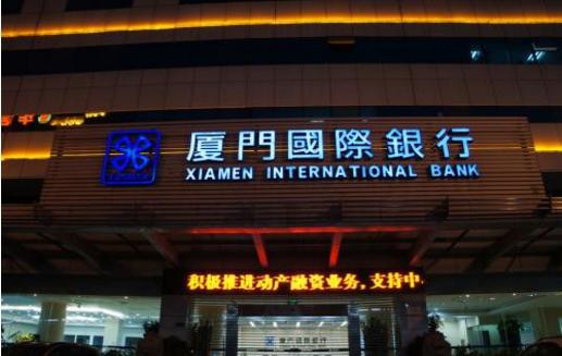 """""""只存不管""""可还行? 厦门国际银行踩雷两家问题平台 - 金评媒"""
