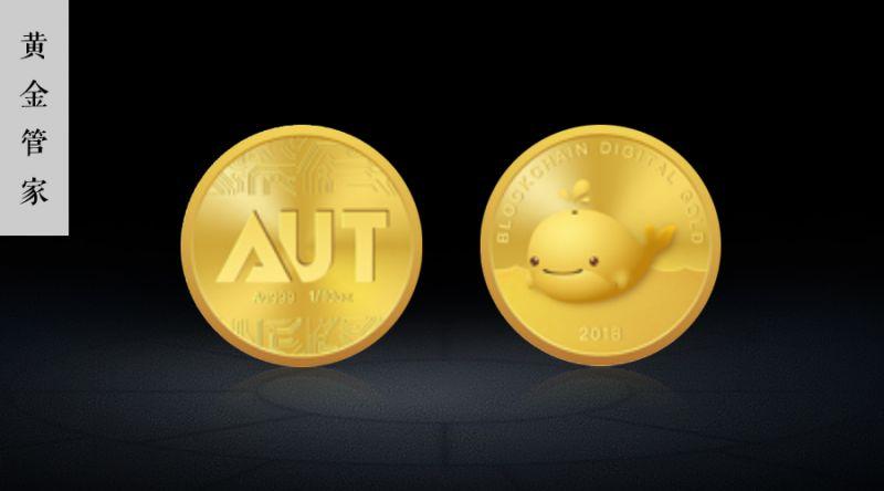 全球首个数字加密黄金诞生!  黄金管家推出基于区块链技术的实物黄金制品 - 金评媒