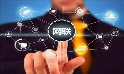 248家银行65家支付机构接入网联