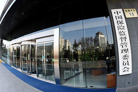 中国保监会修订发布《保险公司股权管理办法》  - 金评媒
