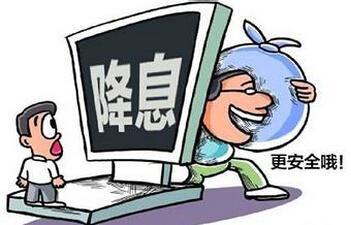 网贷行业降息之后可能投资价值更高! - 金评媒