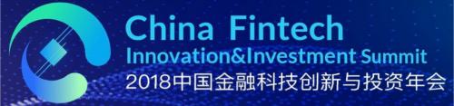 2018中国金融科技创新与投资年会即将在京召开 - 金评媒