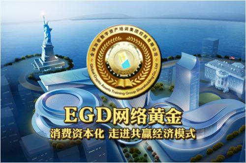 EGD网络黄金.jpg
