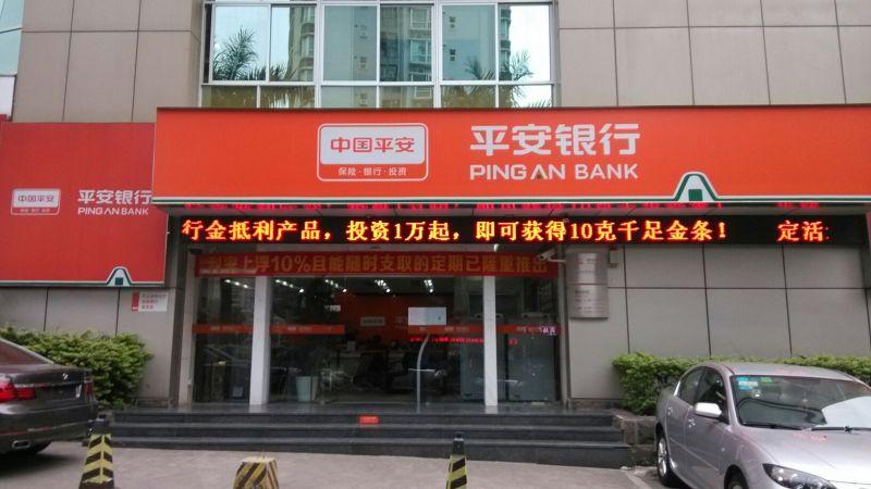 首份上市银行年报披露 平安银行净利增幅放缓至2.61% - 金评媒
