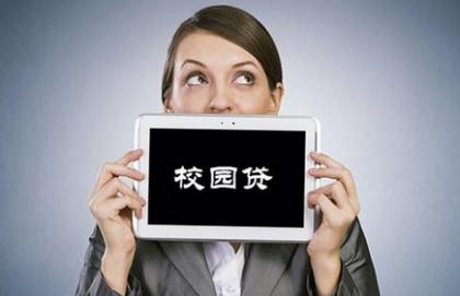 广东规范校园贷广告:应明示禁止未满18周岁的未成年人借款