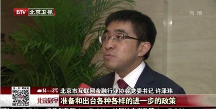 北京互金协会党委书记:建议市民不要参与ICO