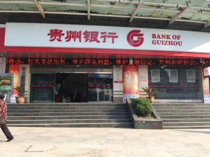 """存管""""圈地""""之后,贵州银行忙退出,富民银行忙撇清"""