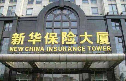 新华保险2017年净利润53.83亿 同比增长8.9%