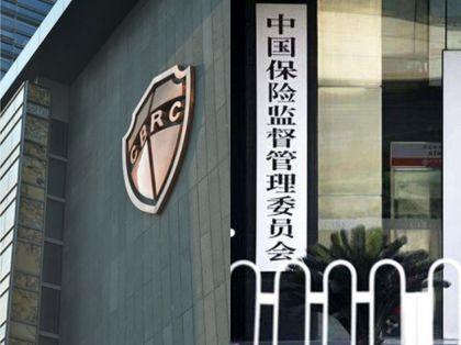 """中国银保监会正式成立 """"三定""""方案正在研究中"""