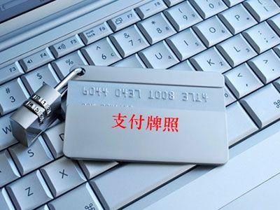 支付牌照价格分野 无全业务资质的牌照价格已下跌