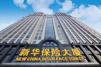 连续两年不考核趸交保费 新华保险业务转型走到哪一步?