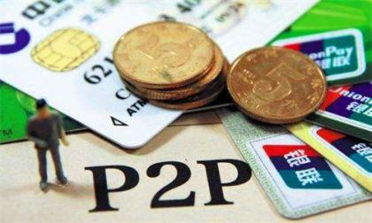 """银保监合并、金融办变""""局"""" P2P以后谁来管?"""