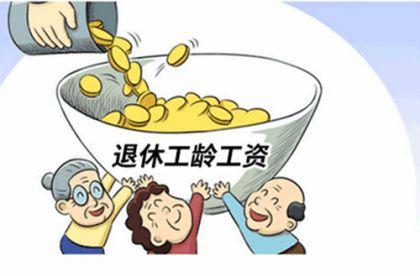 你所关心的工资和养老金竟然都和它有关!