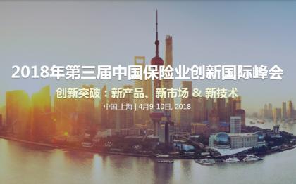2018年第三届中国保险业创新国际峰会暨颁奖典礼将于4月9-10日在上海召开