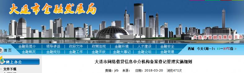 凤凰平台图片:大连市发布网贷信息中介机构备案登记管理实施细则