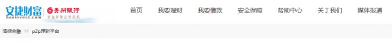 凤凰平台图片:贵州银行全面退出存管回访:近半数仍在显眼处宣传贵州银行存管